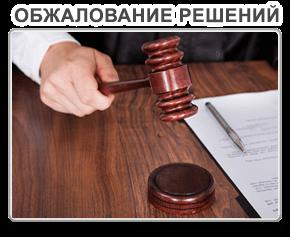 Обжалование решений департамента городского имущества г.Москвы (снятие с очереди, отказ постановки на очередь)