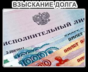Взыскание долга по расписке (договору займа)