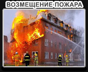 Возмещение ущерба в результате пожара