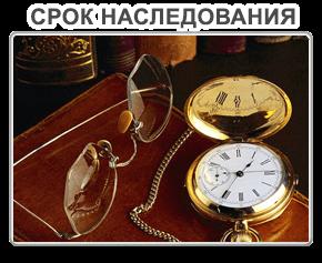 Восстановление срока принятия наследства