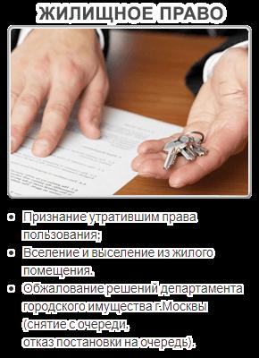 Адвокат - Жилищное право
