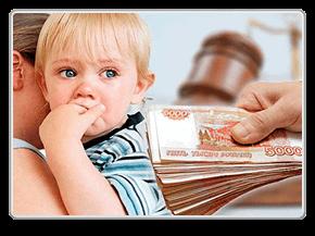 Взыскание алиментов, а также задолженности по алиментам и неустойки